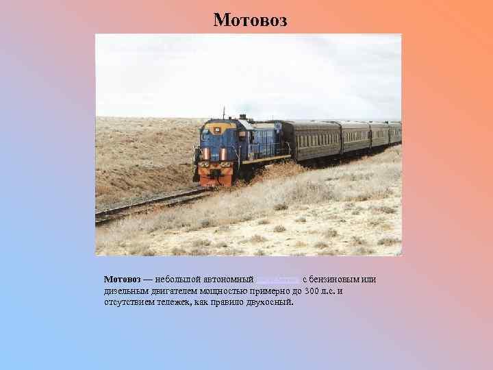 Мотовоз — небольшой автономный локомотив с бензиновым или дизельным двигателем мощностью примерно до