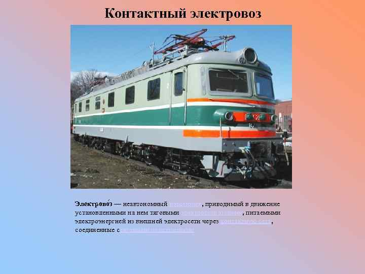 Контактный электровоз Электрово з — неавтономный локомотив, приводимый в движение установленными на нем