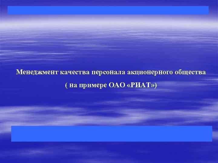 Менеджмент качества персонала акционерного общества ( на примере ОАО «РИАТ» )