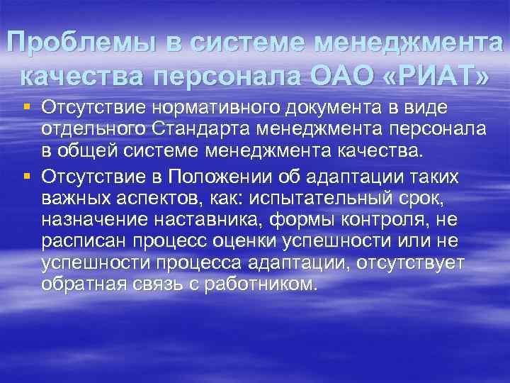 Проблемы в системе менеджмента качества персонала ОАО «РИАТ» § Отсутствие нормативного документа в виде