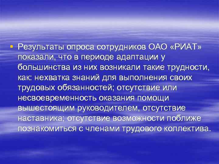 § Результаты опроса сотрудников ОАО «РИАТ» показали, что в периоде адаптации у большинства из