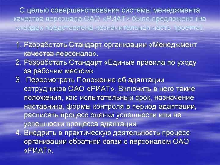 С целью совершенствования системы менеджмента качества персонала ОАО «РИАТ» было предложено (на слайдах представлена