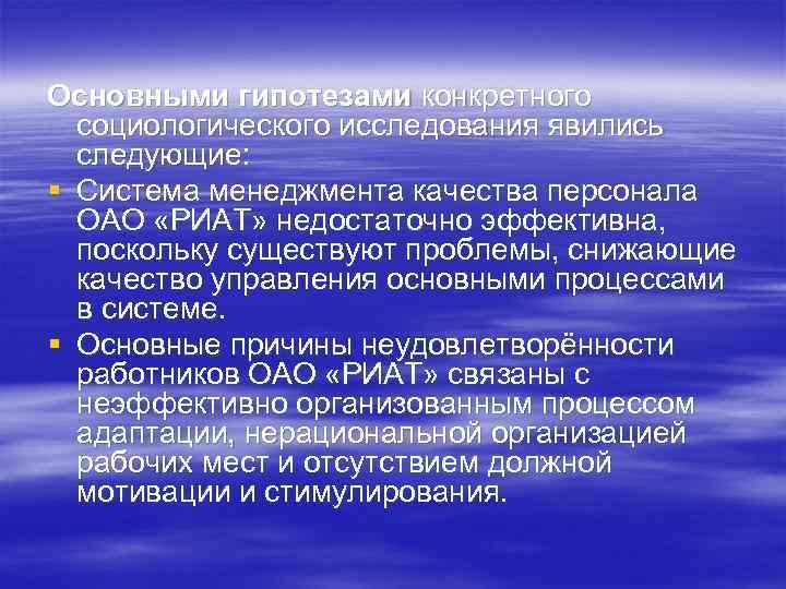 Основными гипотезами конкретного социологического исследования явились следующие: § Система менеджмента качества персонала ОАО «РИАТ»
