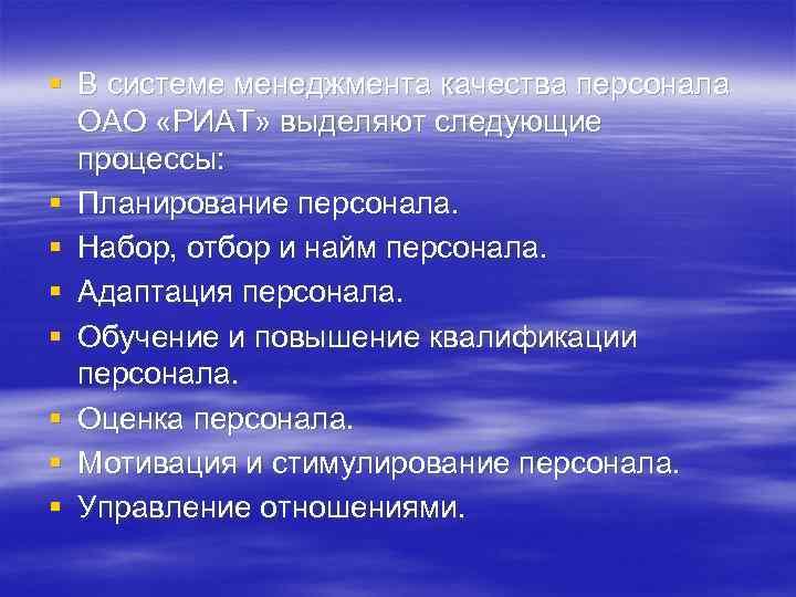 § В системе менеджмента качества персонала ОАО «РИАТ» выделяют следующие процессы: § Планирование персонала.
