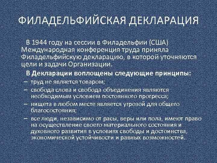 ФИЛАДЕЛЬФИЙСКАЯ ДЕКЛАРАЦИЯ В 1944 году на сессии в Филадельфии (США) Международная конференция труда приняла