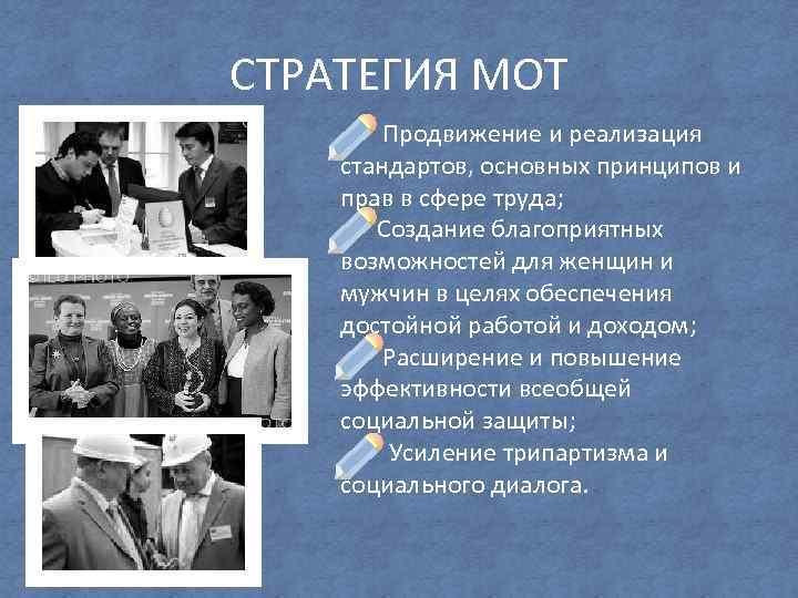 СТРАТЕГИЯ МОТ Продвижение и реализация стандартов, основных принципов и прав в сфере труда; Создание