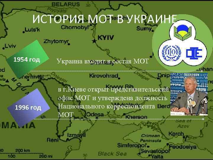 ИСТОРИЯ МОТ В УКРАИНЕ 1954 год 1996 год Украина входит в состав МОТ в
