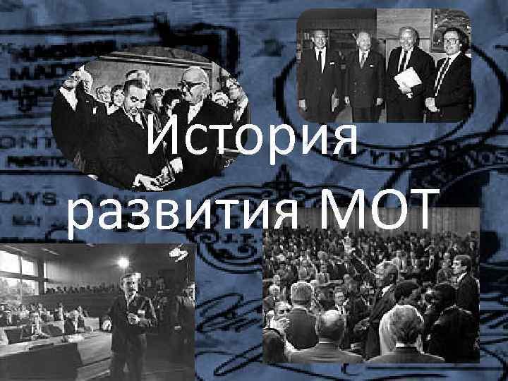 История развития МОТ