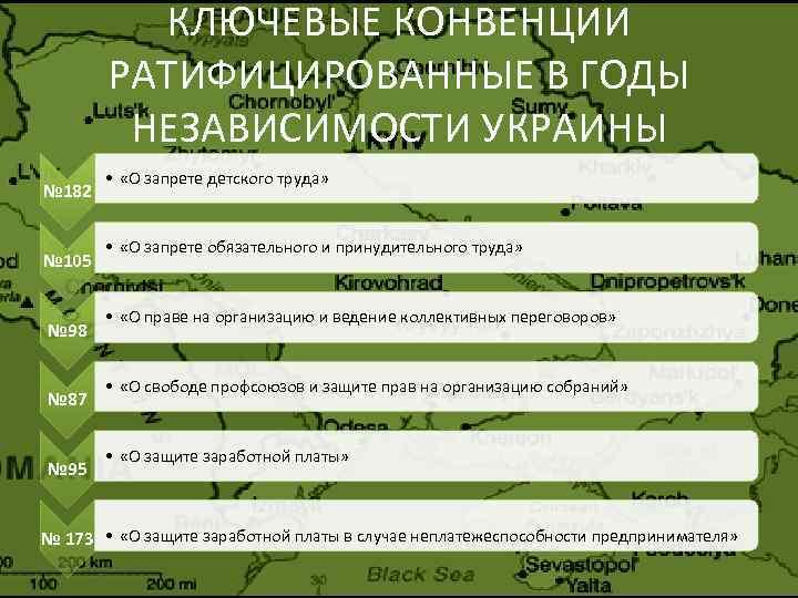 КЛЮЧЕВЫЕ КОНВЕНЦИИ РАТИФИЦИРОВАННЫЕ В ГОДЫ НЕЗАВИСИМОСТИ УКРАИНЫ № 182 № 105 № 98 №