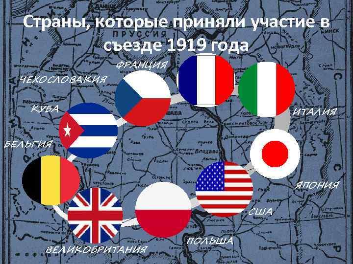 Страны, которые приняли участие в съезде 1919 года ЧЕХОСЛОВАКИЯ ФРАНЦИЯ Text КУБА Text ИТАЛИЯ