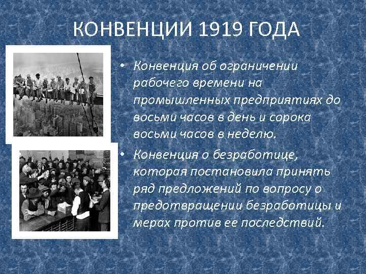 КОНВЕНЦИИ 1919 ГОДА • Конвенция об ограничении рабочего времени на промышленных предприятиях до восьми