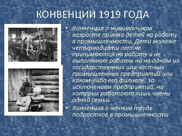КОНВЕНЦИИ 1919 ГОДА • Конвенция о минимальном возрасте приема детей на работу в промышленности.