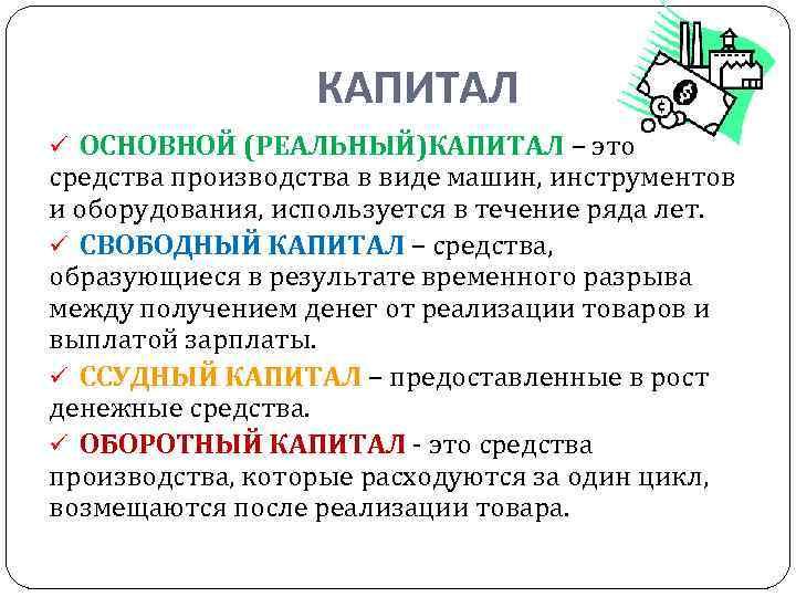 КАПИТАЛ ü ОСНОВНОЙ (РЕАЛЬНЫЙ)КАПИТАЛ – это средства производства в виде машин, инструментов и оборудования,