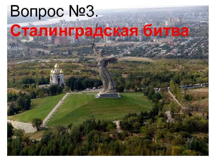 Вопрос № 3. Сталинградская битва