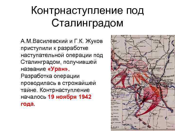 Контрнаступление под Сталинградом А. М. Василевский и Г. К. Жуков приступили к разработке наступательной