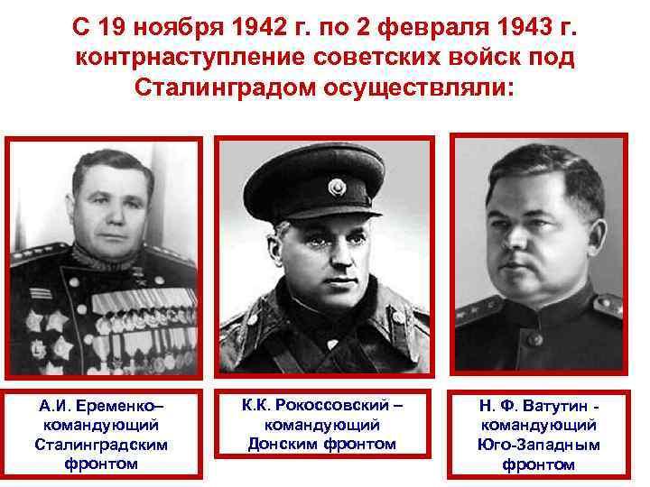 С 19 ноября 1942 г. по 2 февраля 1943 г. контрнаступление советских войск под
