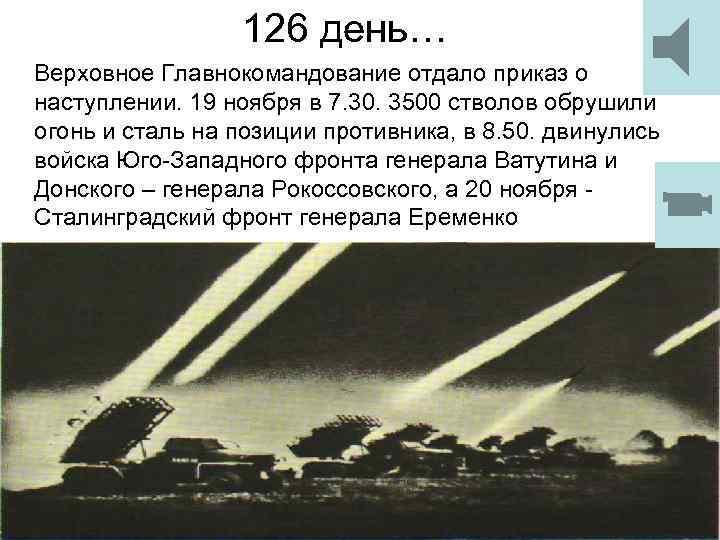 126 день… Верховное Главнокомандование отдало приказ о наступлении. 19 ноября в 7. 30. 3500
