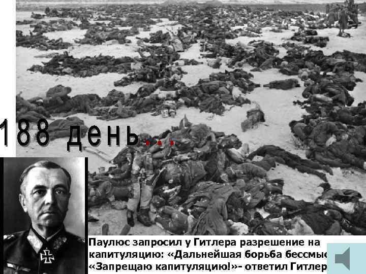 Паулюс запросил у Гитлера разрешение на капитуляцию: «Дальнейшая борьба бессмысленна» «Запрещаю капитуляцию!» - ответил