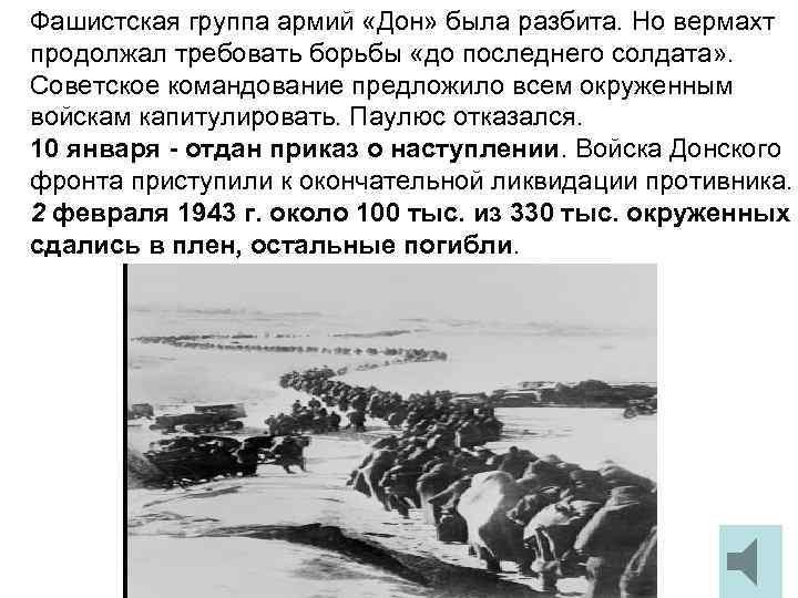 Фашистская группа армий «Дон» была разбита. Но вермахт продолжал требовать борьбы «до последнего солдата»