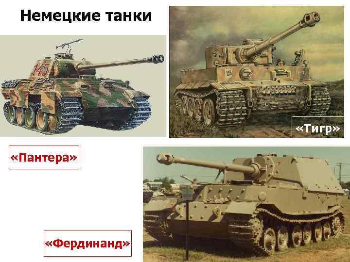 Немецкие танки «Тигр» «Пантера» «Фердинанд»