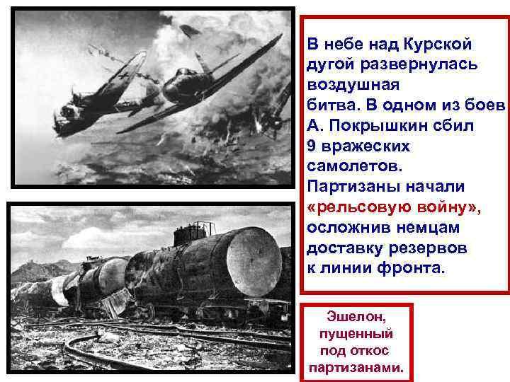 В небе над Курской дугой развернулась воздушная битва. В одном из боев А. Покрышкин
