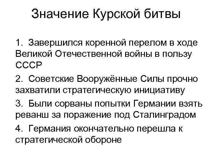 Значение Курской битвы 1. Завершился коренной перелом в ходе Великой Отечественной войны в пользу