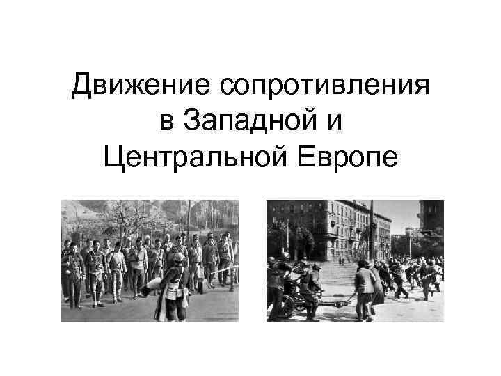 Движение сопротивления в Западной и Центральной Европе