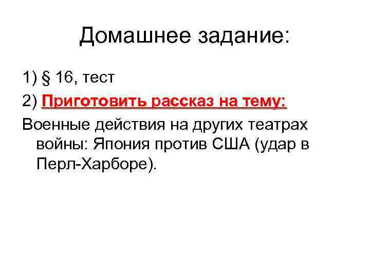 Домашнее задание: 1) § 16, тест 2) Приготовить рассказ на тему: Военные действия на