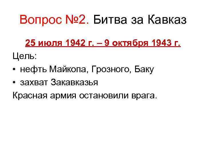 Вопрос № 2. Битва за Кавказ 25 июля 1942 г. – 9 октября 1943