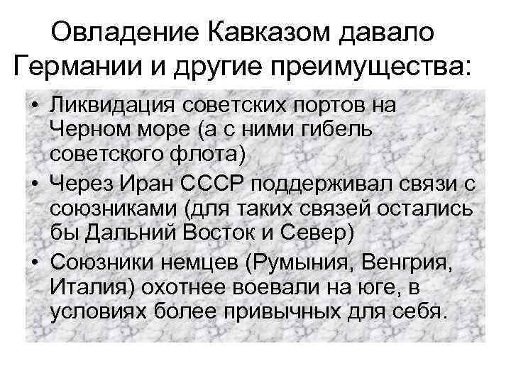 Овладение Кавказом давало Германии и другие преимущества: • Ликвидация советских портов на Черном море