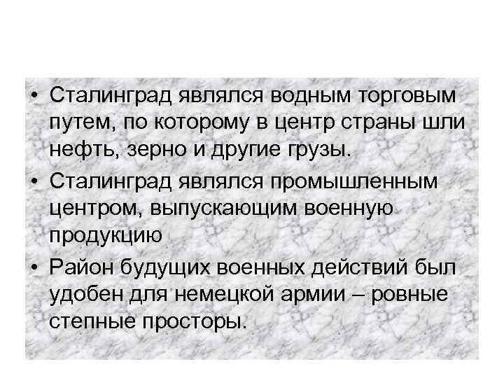 • Сталинград являлся водным торговым путем, по которому в центр страны шли нефть,