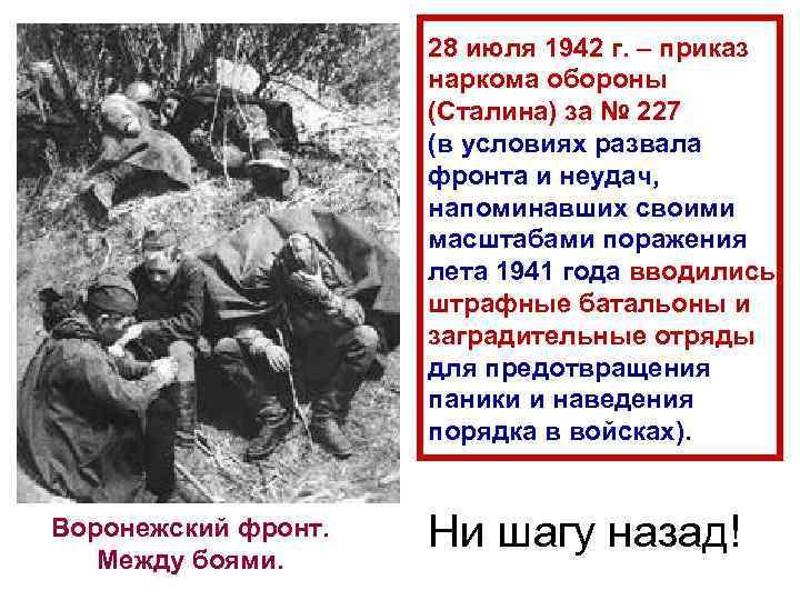 28 июля 1942 г. – приказ наркома обороны (Сталина) за № 227 (в условиях
