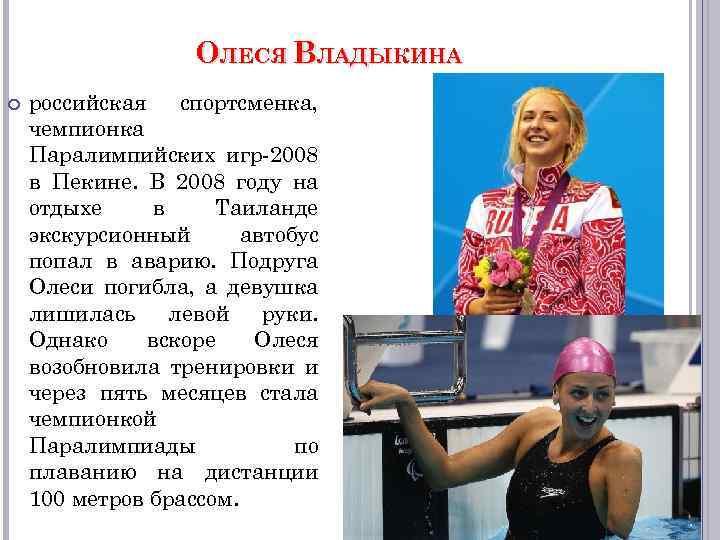 ОЛЕСЯ ВЛАДЫКИНА российская спортсменка, чемпионка Паралимпийских игр-2008 в Пекине. В 2008 году на отдыхе