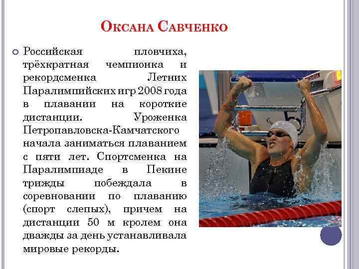ОКСАНА САВЧЕНКО Российская пловчиха, трёхкратная чемпионка и рекордсменка Летних Паралимпийских игр 2008 года в