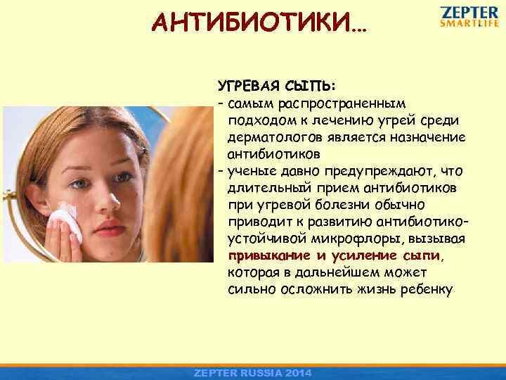 АНТИБИОТИКИ… УГРЕВАЯ СЫПЬ: - самым распространенным подходом к лечению угрей среди дерматологов является назначение