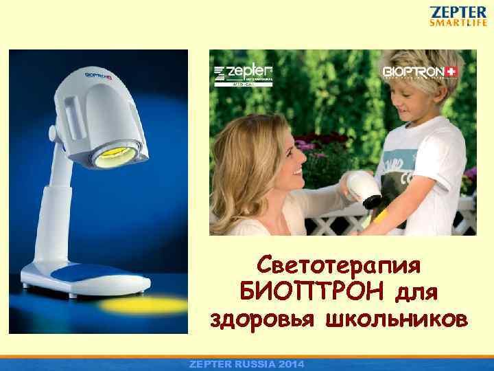 Светотерапия БИОПТРОН для здоровья школьников ZEPTER RUSSIA 2014