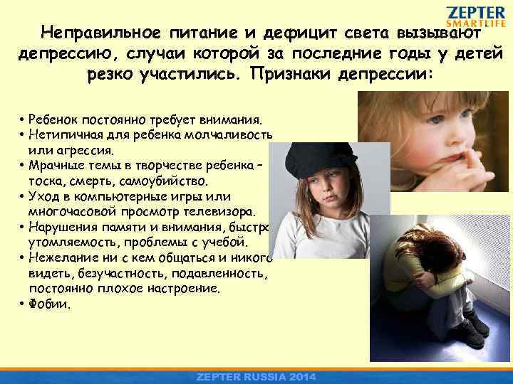 Неправильное питание и дефицит света вызывают депрессию, случаи которой за последние годы у детей
