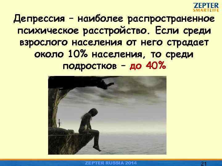Депрессия – наиболее распространенное психическое расстройство. Если среди взрослого населения от него страдает около