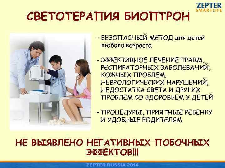 СВЕТОТЕРАПИЯ БИОПТРОН - БЕЗОПАСНЫЙ МЕТОД для детей любого возраста - ЭФФЕКТИВНОЕ ЛЕЧЕНИЕ ТРАВМ, РЕСПИРАТОРНЫХ