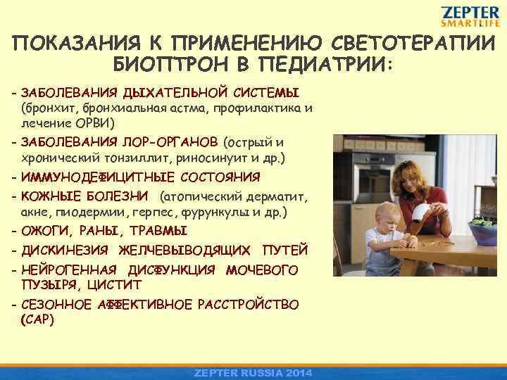 ПОКАЗАНИЯ К ПРИМЕНЕНИЮ СВЕТОТЕРАПИИ БИОПТРОН В ПЕДИАТРИИ: - ЗАБОЛЕВАНИЯ ДЫХАТЕЛЬНОЙ СИСТЕМЫ (бронхит, бронхиальная астма,