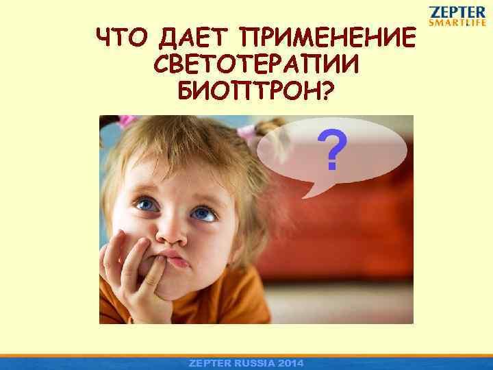 ЧТО ДАЕТ ПРИМЕНЕНИЕ СВЕТОТЕРАПИИ БИОПТРОН? ZEPTER RUSSIA 2014