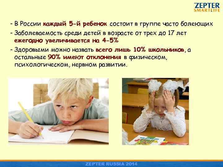 - В России каждый 5 -й ребенок состоит в группе часто болеющих - Заболеваемость