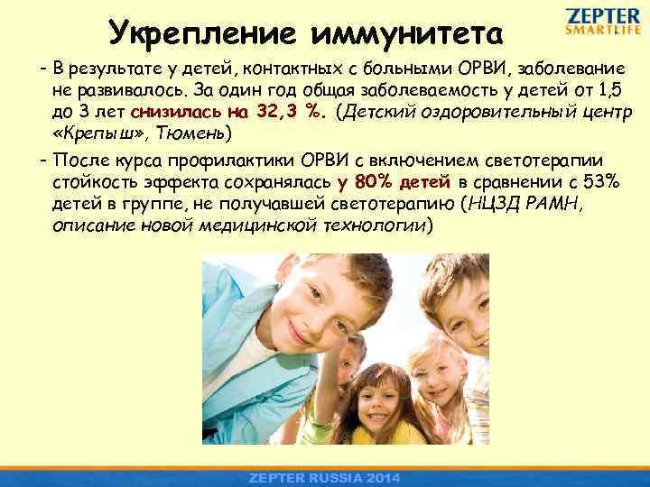 Укрепление иммунитета - В результате у детей, контактных с больными ОРВИ, заболевание не развивалось.