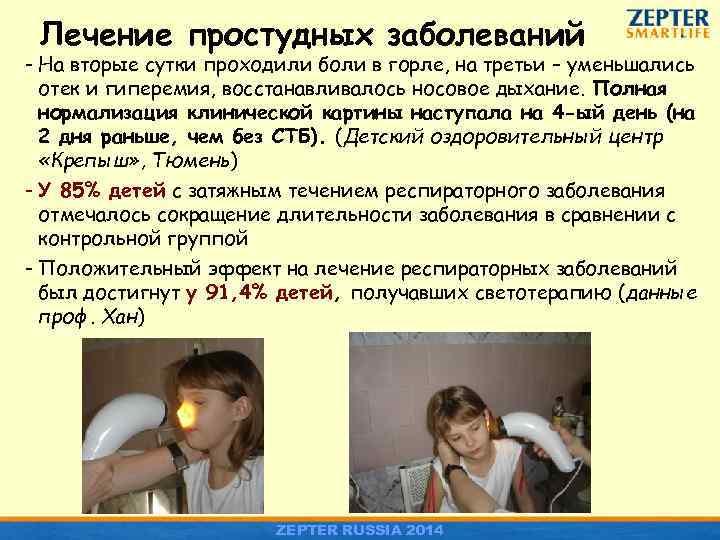 Лечение простудных заболеваний - На вторые сутки проходили боли в горле, на третьи –