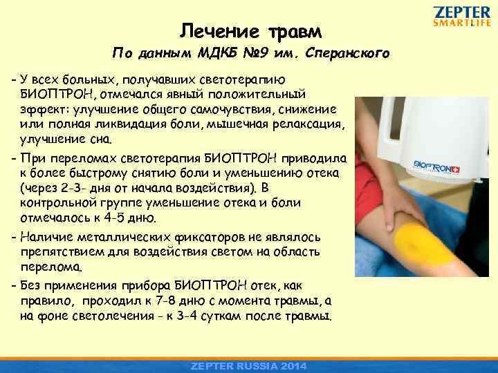 Лечение травм По данным МДКБ № 9 им. Сперанского - У всех больных, получавших