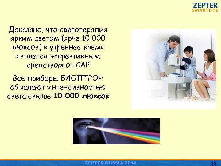 Доказано, что светотерапия ярким светом (ярче 10 000 люксов) в утреннее время является эффективным