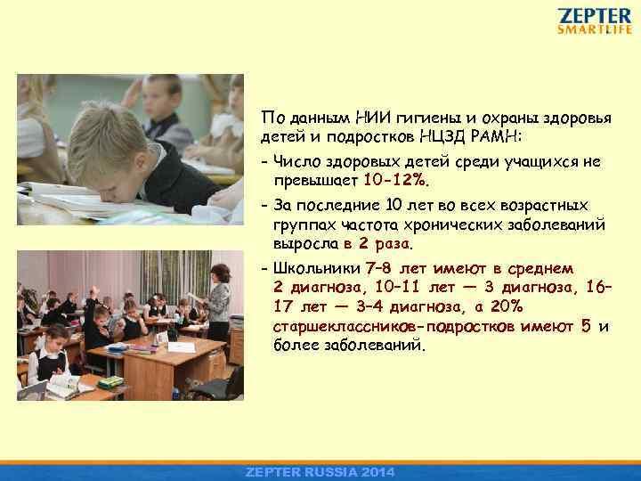 По данным НИИ гигиены и охраны здоровья детей и подростков НЦЗД РАМН: - Число
