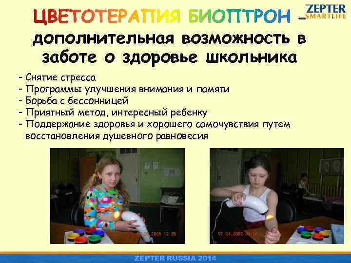 – дополнительная возможность в заботе о здоровье школьника - Снятие стресса - Программы улучшения