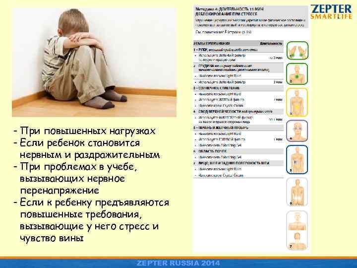- При повышенных нагрузках - Если ребенок становится нервным и раздражительным - При проблемах