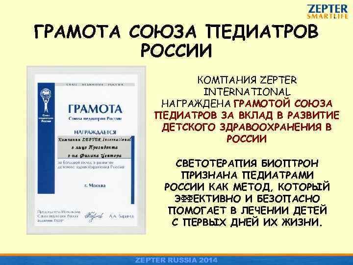 ГРАМОТА СОЮЗА ПЕДИАТРОВ РОССИИ КОМПАНИЯ ZEPTER INTERNATIONAL НАГРАЖДЕНА ГРАМОТОЙ СОЮЗА ПЕДИАТРОВ ЗА ВКЛАД В